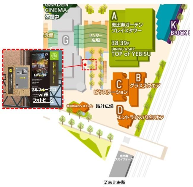 「セルフィープロ with フォトビーズ」MAP