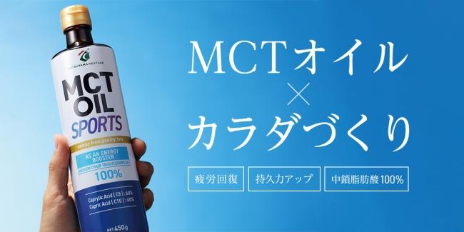 オイル と は mct