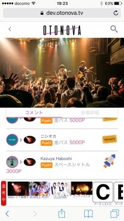 ▲ライブ生中継(イメージ)