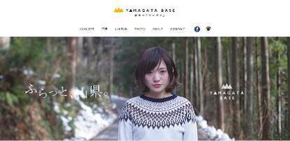 ▲ 山県市魅力発信サイト「YAMAGATA BASE」