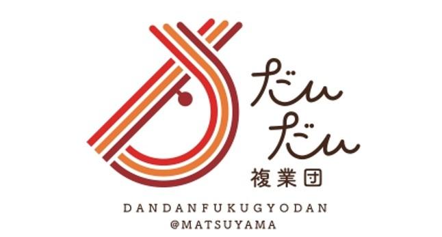 愛媛県松山市の中小企業と都市部複業人材をマッチングパソナJOB HUB『だんだん複業団』10月21日「都市部複業人材向けオンライン説明会」 を開催