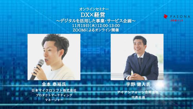 ウェビナー『DX×経営 ~デジタルを活用した事業・サービス企画~』