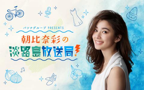 パソナグループpresents朝比奈彩の淡路島放送局!』TBSラジオにて3月30 ...