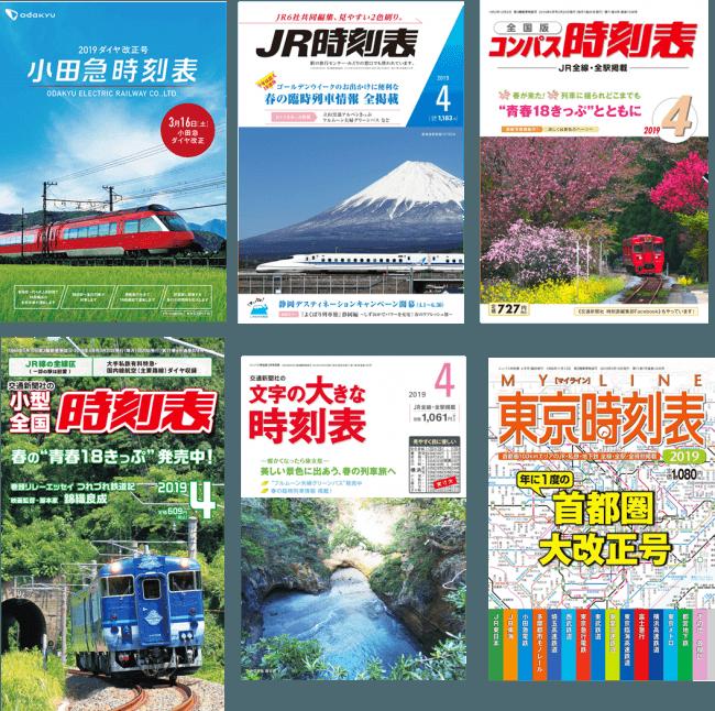 ▲「交通新聞社」発行の時刻表4月号(一部)