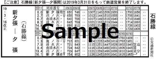 ▲書泉限定特典【特製しおり(石勝線夕張支線 時刻表)】