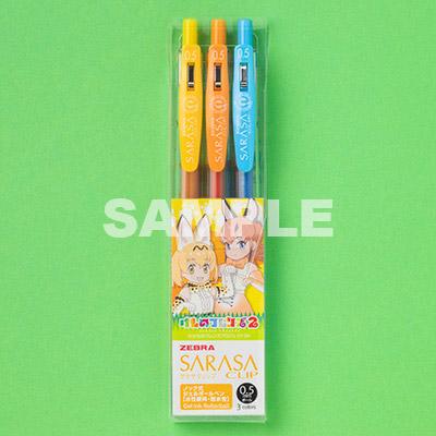 サラサクリップ0.5 カラーボールペン