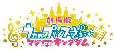 ▲劇場版『うたの☆プリンスさまっ♪ マジLOVEキングダム』ロゴ