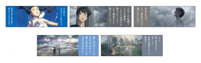 ▲フェア特典:『天気の子』PV付 名言しおり(全5種)絵柄