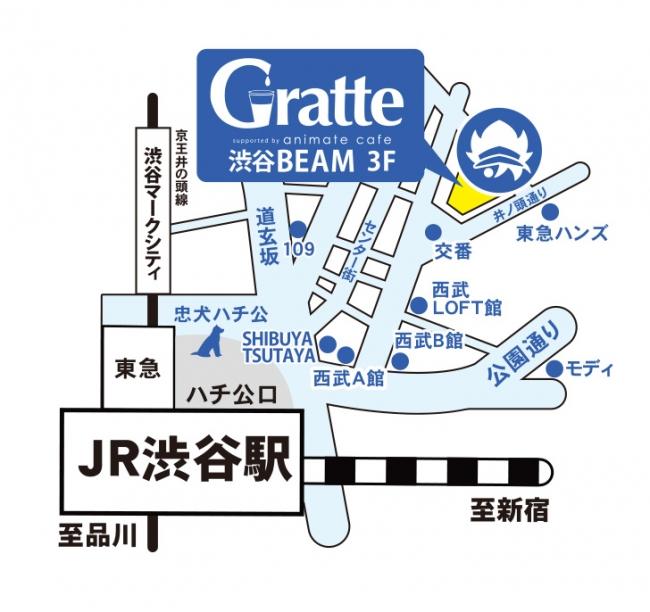 △ 「アニメイトカフェグラッテ渋谷」地図