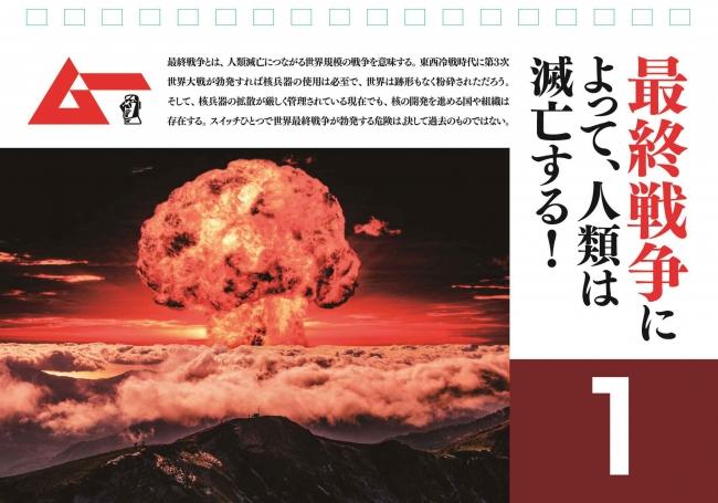 話題騒然の「ムー公認 毎日滅亡カレンダー」が10月9日に発売!!|株式 ...