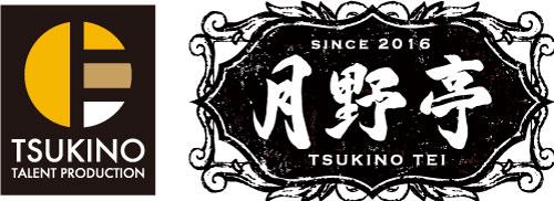 ツキノプロダクションロゴ/月野亭ロゴ