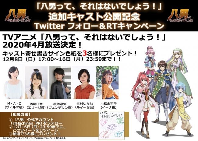 TVアニメ「八男って、それはないでしょう!」2020年4月放送決定!新キービジュアル&追加キャスト情報公開!