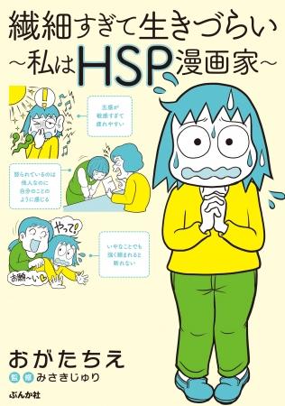▲『繊細すぎて生きづらい~私はHSP漫画家~』 書影
