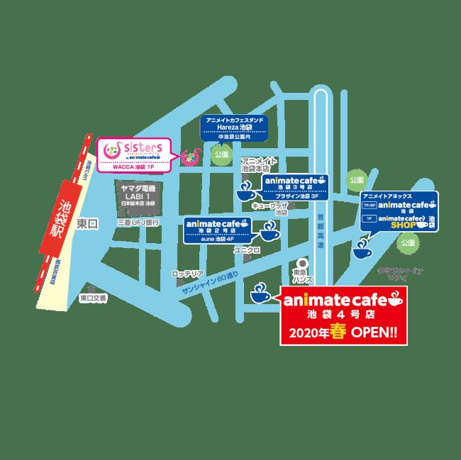 「アニメイトカフェ池袋4号店」地図