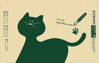 夏目漱石モチーフ絵柄のオリジナルブックカバー