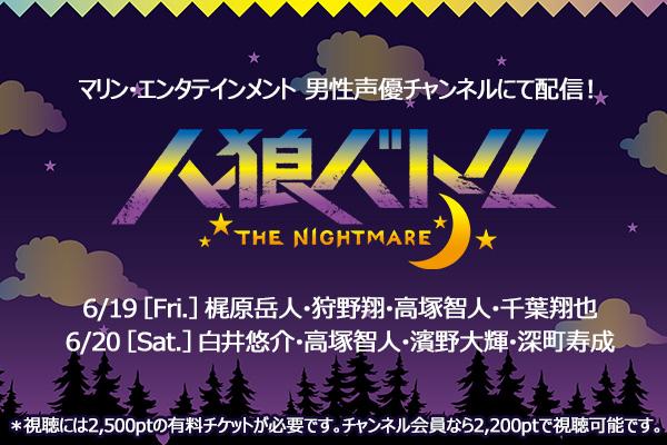 人狼バトル THE NIGHTMARE