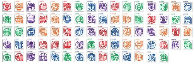 △「駅のスタンプマグネット」【全78種】JR東日本商品化許諾済