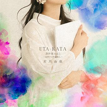 △「UTA-KATA 旋律集 Vol.1 ~夜明けの吟遊詩人~」 初回限定盤