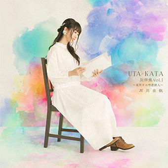 △「UTA-KATA 旋律集 Vol.1 ~夜明けの吟遊詩人~」 通常盤