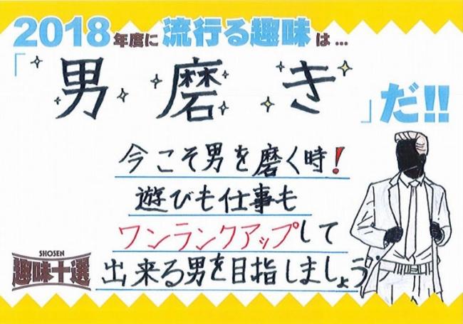「書泉趣味十選2018」POP 男磨き