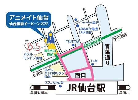 仙台 アニメイト