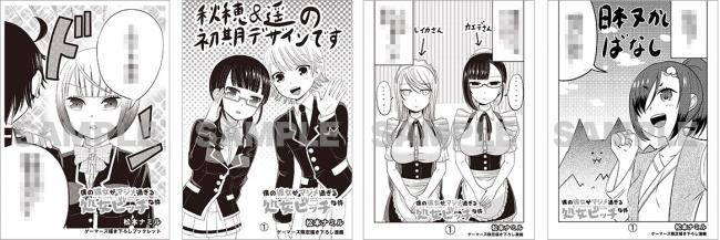 4Pブックレット ※左から、  第1巻/第2巻/第3巻/第4巻 に対応したものとなります。