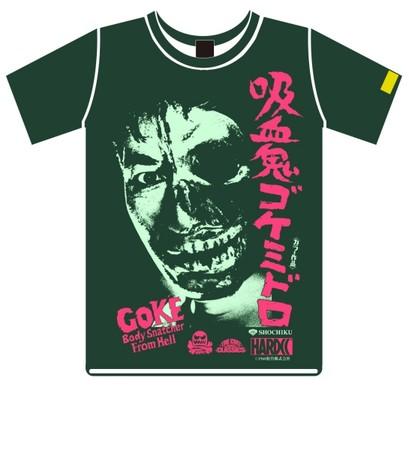 『吸血鬼ゴケミドロ』書泉限定カラーTシャツ