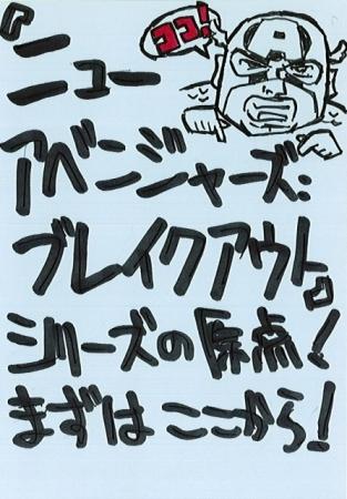 ▲石川裕人さん直筆POP例