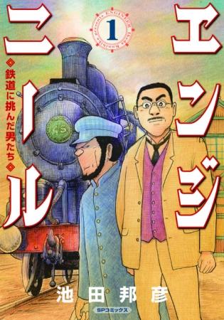『エンジニール』(リイド社)第1巻