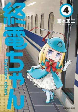 『終電ちゃん』(講談社)第4巻