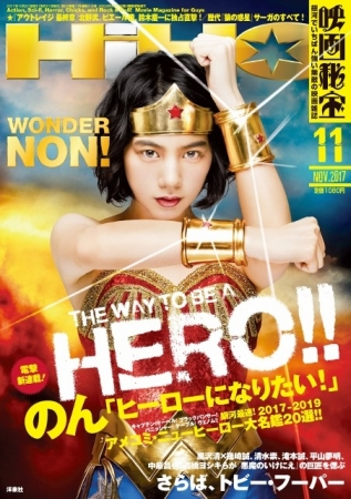 『映画秘宝』11月号(洋泉社)
