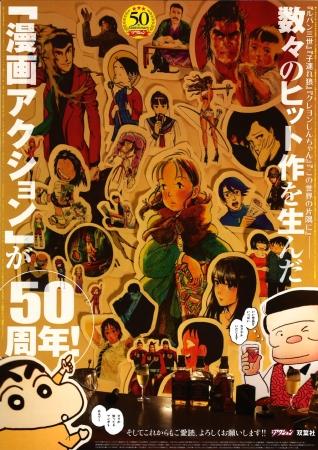 「漫画アクション」創刊50周年告知ポスター
