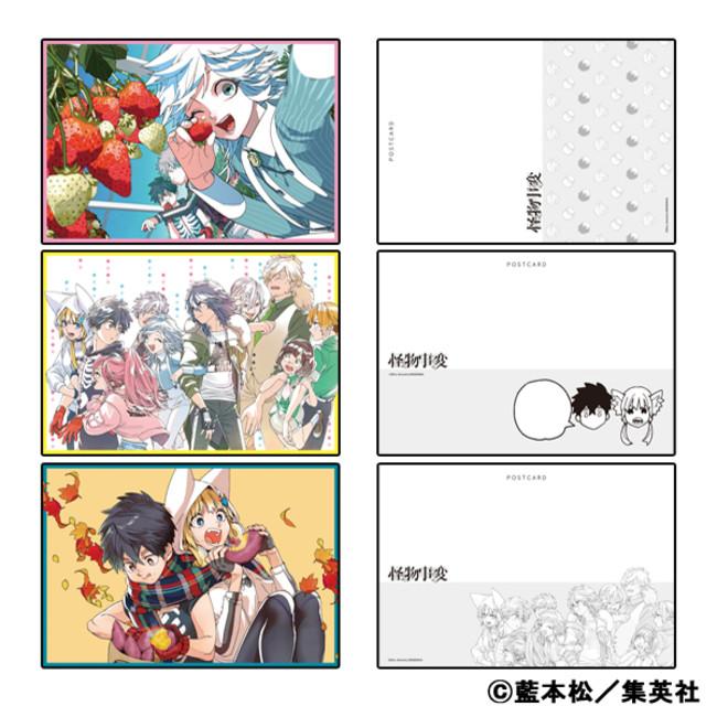 △『怪物事変』ポストカード3枚セット(ブリリアントパレット)