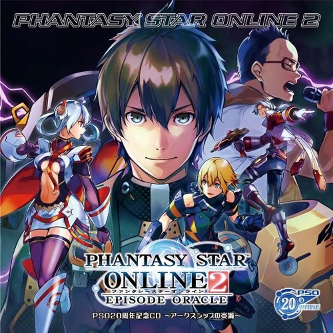 ▲PSO20周年記念CD「ファンタシースターオンライン2 エピソード・オラクル」~アークスシップの炎渦~ ジャケット画像