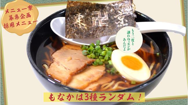 東京卍會拉麺