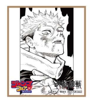 △特典:ミニ色紙(『呪術廻戦』)