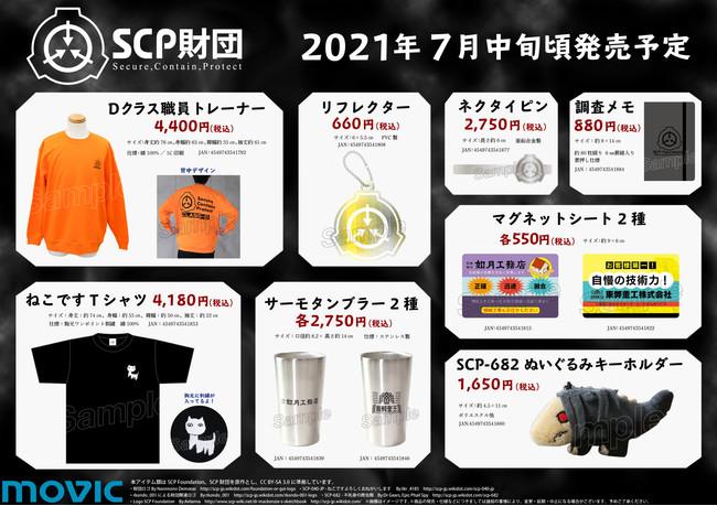 財団 Scp SCP: Secret