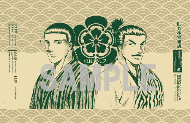 梶川卓郎先生『信長のシェフ』(描き下ろし)