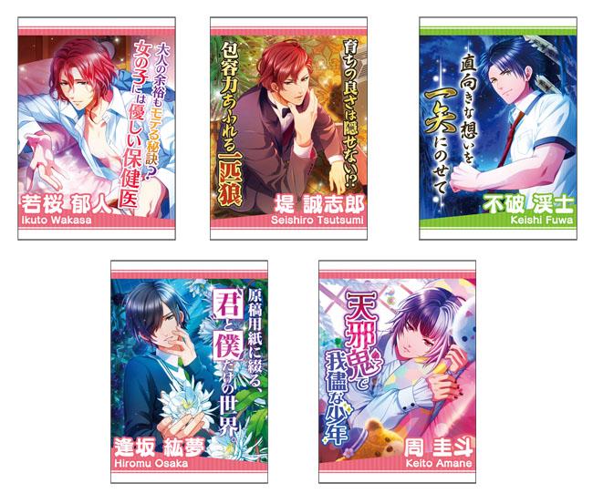 オンリーショップ特典:きらめき☆カード(全5種)