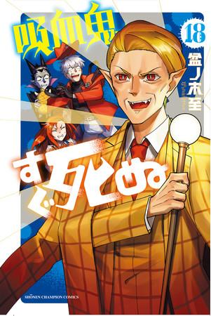 「吸血鬼すぐ死ぬ」コミックス最新第18巻