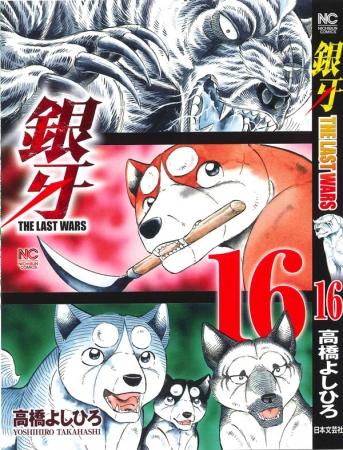 『銀牙~THE LAST WARS~』16巻