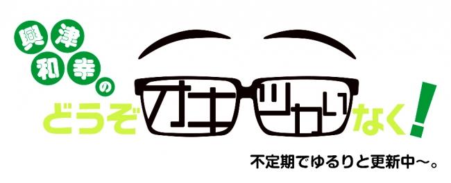 興津和幸の画像 p1_32