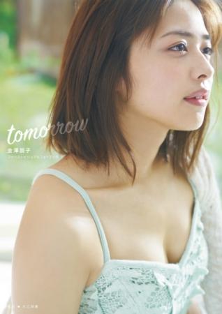 金澤朋子(Juice=Juice)ファーストビジュアルフォトブック「tomorrow」