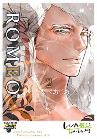 わたなべあじあ『ROMEO』2巻