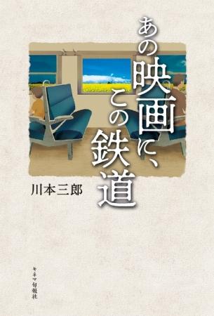 ▲『あの映画に、この鉄道』(9月29日書泉限定先行販売)