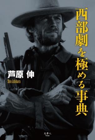 ▲『西部劇を極める事典』(好評発売中)