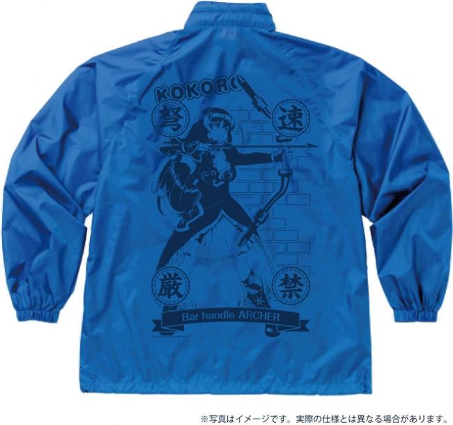 【景品】ファンタジーウィンドブレーカー (ブルー)※全3色×2サイズ