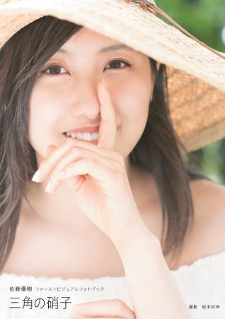 ▲佐藤優樹(モーニング娘。'18)ファーストビジュアルフォトブック 「三角の硝子」