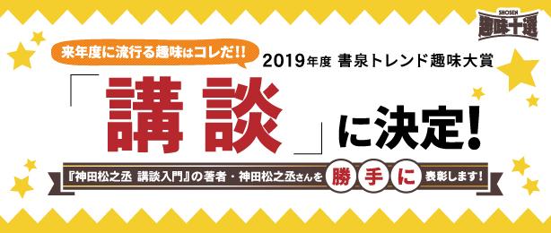 書泉トレンド趣味大賞2019