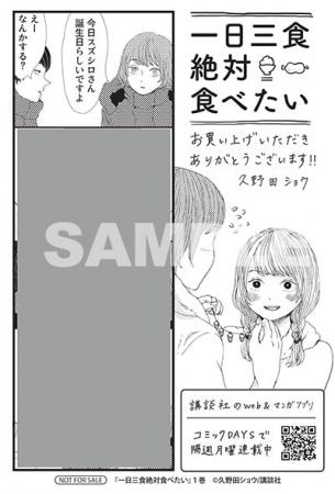 アニメイト特典:久野田 ショウ先生描き下ろし漫画カード